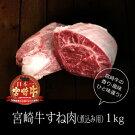 【ふるさと納税】宮崎牛牛スネ煮込み用1kg500g×2パック牛すね肉国産小分け冷凍大容量送料無料