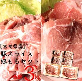 【ふるさと納税】宮崎県産豚スライス&宮崎県産鶏もも 合計3kgセット 豚モモスライス1kg 鶏もも2kg 豚肉 鶏肉 冷凍 宮崎県産 九州産 送料無料