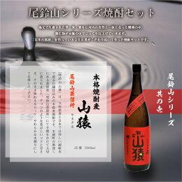 焼酎尾鈴山一升瓶(山猿・山翡翠・山ねこ)