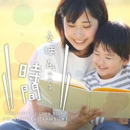 「木城えほんの郷オリジナルえほんセット」〜6歳までBセット〜