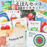 「木城えほんの郷オリジナルえほんセット」〜3歳までBセット〜