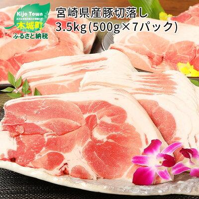 【ふるさと納税】<宮崎県産豚切落し3.5kg(500g×7パック)> K16_0002 送料無料 【宮崎県木城町】 ROOM - 欲しい! に出会える。