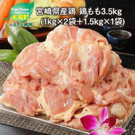 【ふるさと納税】<宮崎県産鶏 鶏もも3.5kg> K16_0003 送料無料【宮崎県木城町】