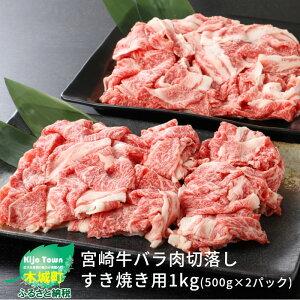 【ふるさと納税】宮崎牛バラ肉切落しすき焼き用1kg(500g×2パック)A4等級以上 【宮崎県木城町】