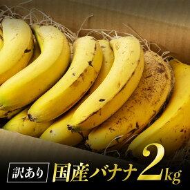 【ふるさと納税】【訳あり】国産バナナ2kg ご自宅用や皮ごとスムージーにもオススメ!