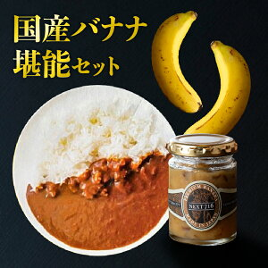 【ふるさと納税】国産バナナ堪能セット