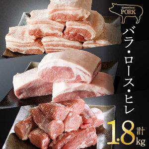 【ふるさと納税】川南ポーク3種類ブロックセット(バラ600g、ロース600g、ヒレ600g)合計1.8kg