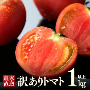 【ふるさと納税】※10月より発送開始予定※川南町産【訳あり】トマト1kg!濃厚な甘みと、程よい酸味が特徴