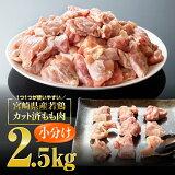 宮崎県産若鶏モモ切身10袋(1袋250g)合計2.5kg