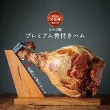 【ふるさと納税】天皇杯受賞企業の豚肉『みやび豚』骨付きハム7,000g
