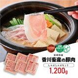 【ふるさと納税】天皇杯受賞企業の豚肉しゃぶしゃぶセット1,200g