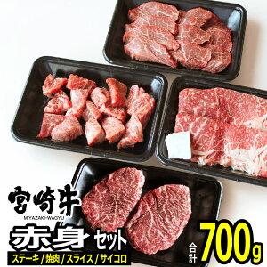【ふるさと納税】肉 牛 宮崎牛赤身セット700g 送料無料 ステーキ 焼肉 スライス モモG7419
