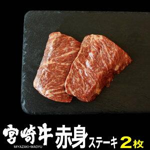 【ふるさと納税】肉 牛 宮崎牛赤身ステーキ150g×2 送料無料 モモステーキG7401