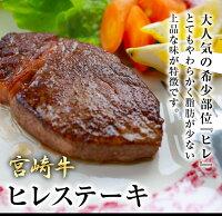 【ふるさと納税】宮崎牛ヒレステーキ(100g×2枚)