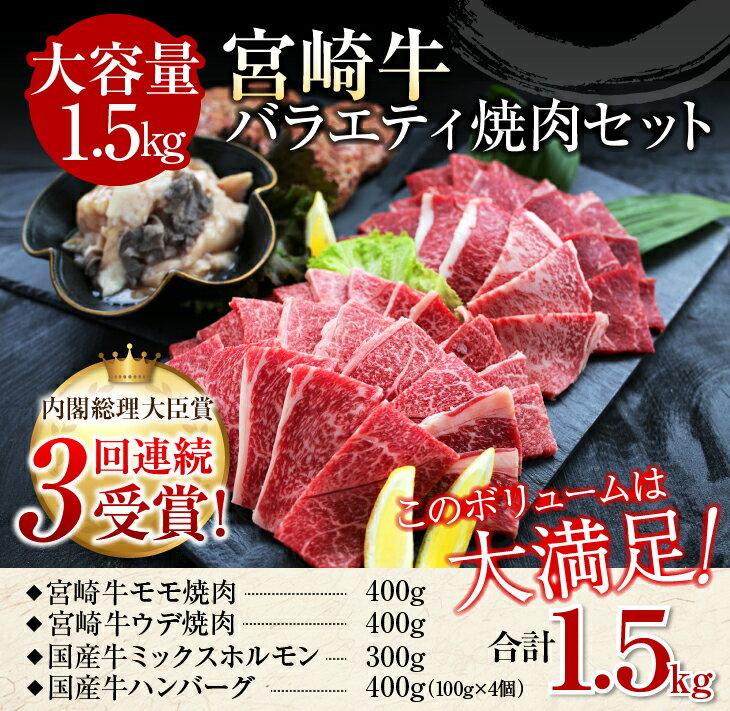 【ふるさと納税】★大満足★宮崎牛バラエティ焼肉セット(合計1.5kg)