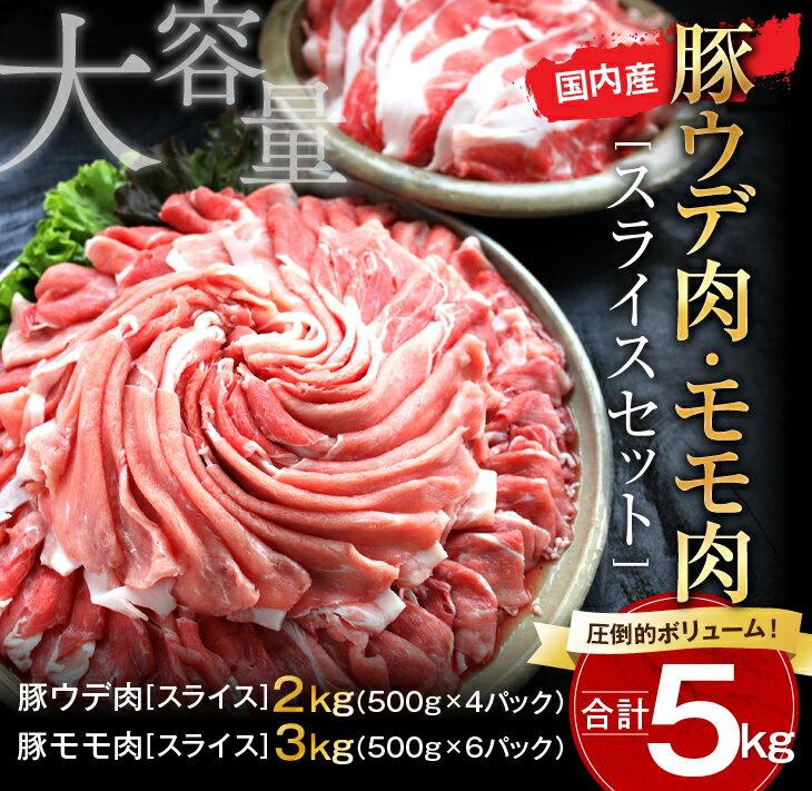 【ふるさと納税】★大容量★国内産豚ウデ肉・豚モモ肉スライスセット(合計5kg)