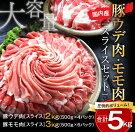 【ふるさと納税】国内産豚ウデ・モモスライスセット(計5kg)