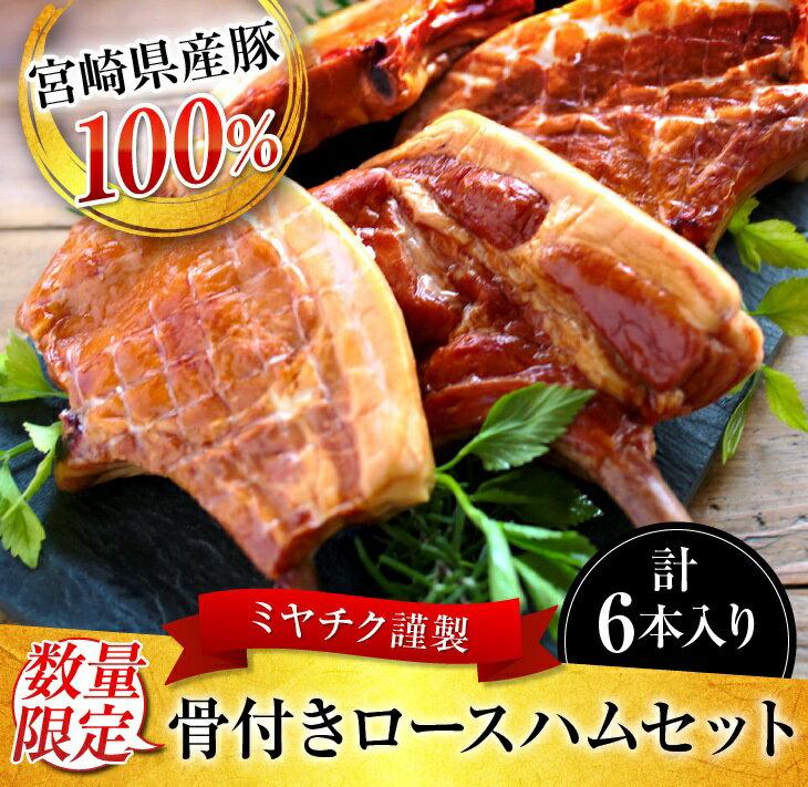 【ふるさと納税】★数量限定★『宮崎県産豚100%使用』謹製 骨付きロースハムの詰合せ(計6本)