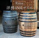 【ふるさと納税】【ディスプレー用】中古洋樽450L