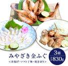 【ふるさと納税】みやざき金ふぐ(シロサバフグ)グルメ3種セット<唐揚げ・干物・焼き切り>