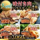 【ふるさと納税】味付き肉バラエティー4種セット(計3060g)