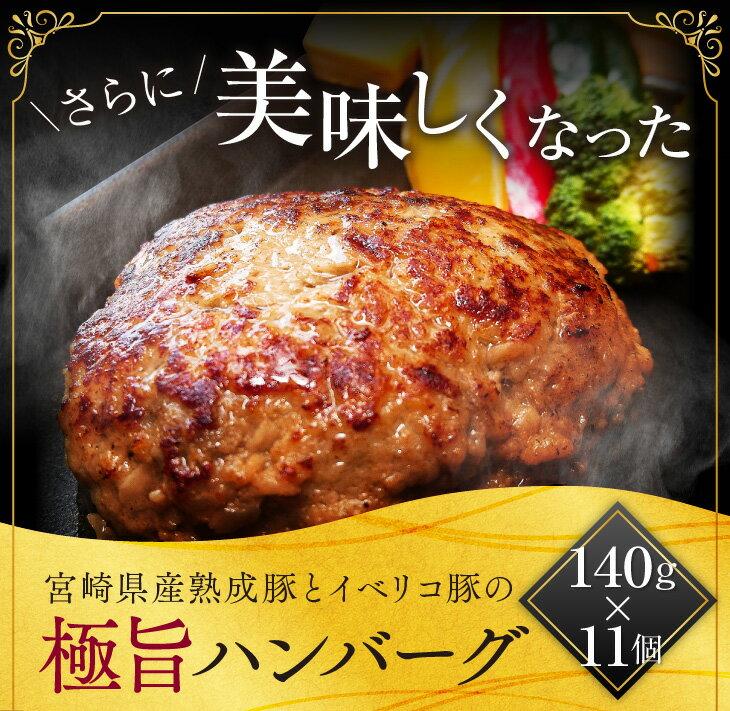 【ふるさと納税】宮崎県産熟成豚とイベリコ豚の極旨ハンバーグ140g×11個