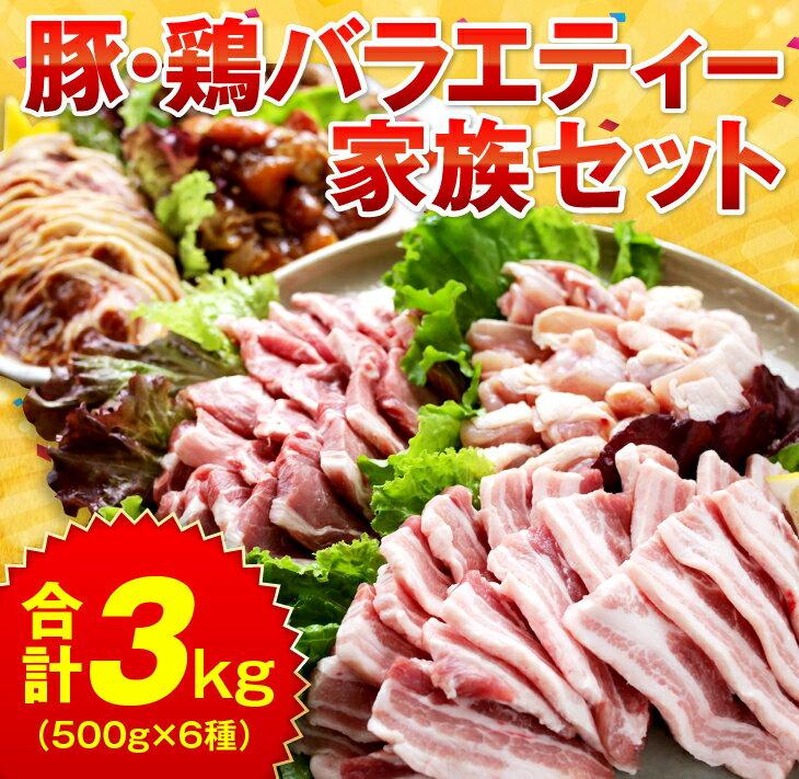 【ふるさと納税】『リリース記念おまけ付き!!』豚・鶏バラエティー家族セット(計3kg)