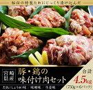 【ふるさと納税】特製!宮崎県産豚・鶏味付け肉4.5kgセット