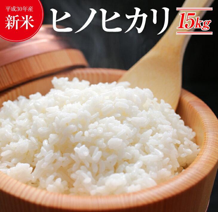 【ふるさと納税】白い輝き☆平成30年産《新米》『ヒノヒカリ』15kg(有洗米)
