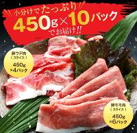 【ふるさと納税】豚ウデ・モモ肉スライス4.5kg&粗挽きウィンナー180gセット《合計4.6kg以上》都農町加工品