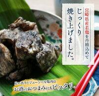 【ふるさと納税】宮崎県産若鶏炭火焼き1.5kg(150g×10袋)〈常温保存可能〉