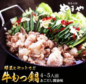 【ふるさと納税】牛もつ鍋&野菜セット(4〜5人前)