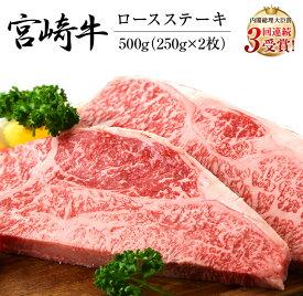 【ふるさと納税】宮崎牛ロースステーキ500g(250g×2枚)