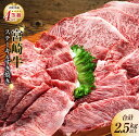【ふるさと納税】☆極上☆宮崎牛ステーキ&すき焼きセット(合計2.5kg以上)