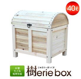 【ふるさと納税】★木製生ごみ処理容器★樹erie box(じゅえりーぼっくす)