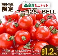 【ふるさと納税】高糖度ミニトマト『ニーゴ25。』『BELL(ベル)』合計1.2kg