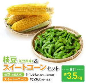 【ふるさと納税】枝豆(茶豆風味)&スイートコーンセット《約3.5kg》都農町産