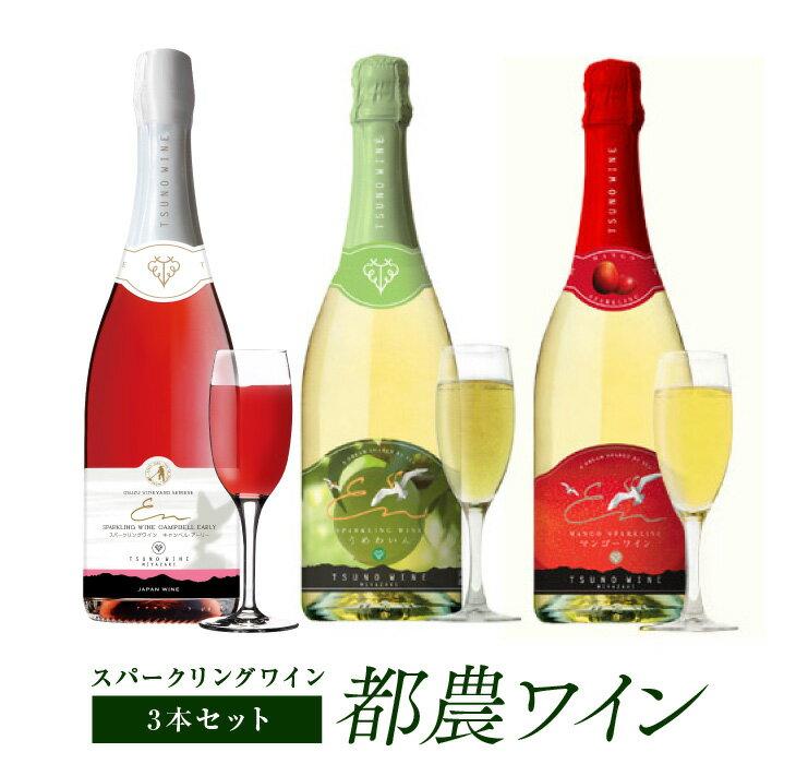 【ふるさと納税】都農ワイン3本セット(スパークリングワイン キャンベル・アーリー、スパークリングワイン うめ、スパークリングワイン マンゴー)