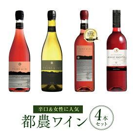 【ふるさと納税】都農ワイン(辛口・甘口)4本セット
