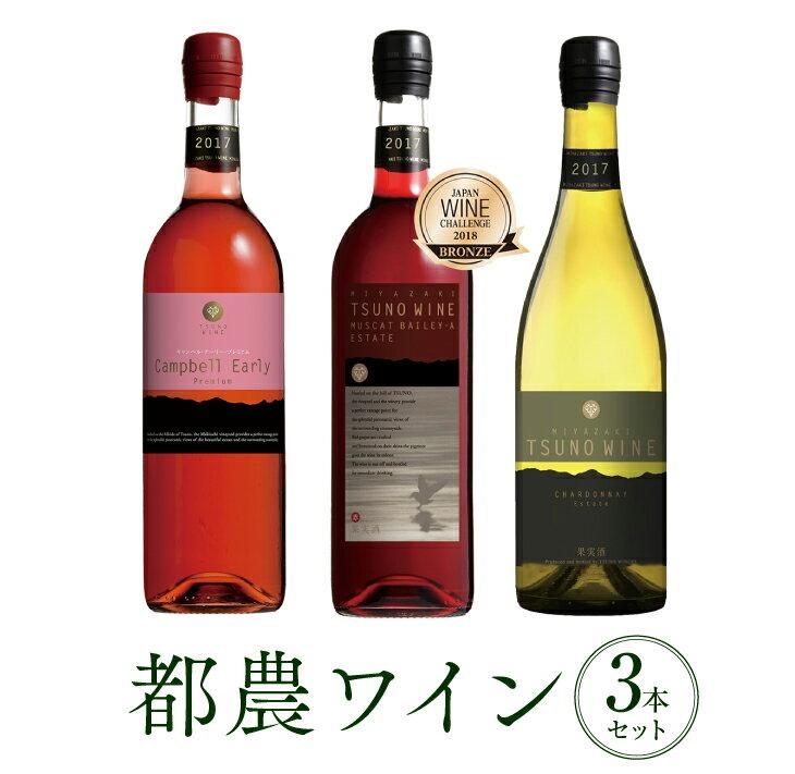 【ふるさと納税】ロゼ・赤・白飲み比べエステート3本セット(都農ワイン)