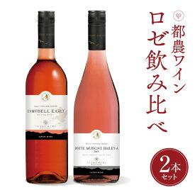 【ふるさと納税】都農ワイン《ロゼ飲み比べ2本セット》