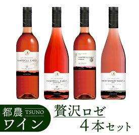 【ふるさと納税】《数量限定》都農ワイン飲み比べ《贅沢ロゼ4本セット》