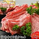 【ふるさと納税】宮崎牛すき焼きセット