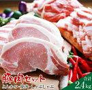 【ふるさと納税】とんかつ・焼肉・しゃぶしゃぶ豚肉セット2.4kg(町内加工品)
