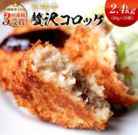 【ふるさと納税】宮崎牛贅沢コロッケ(2.4kg)
