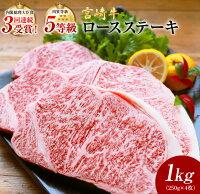 【ふるさと納税】宮崎牛「最高ランク5等級」ロースステーキ1kg(250g×4枚)