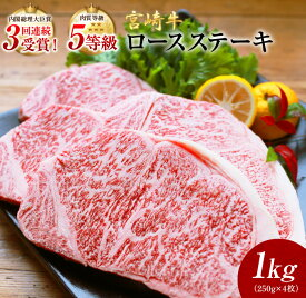 【ふるさと納税】「5等級」宮崎牛ロースステーキ(1kg)