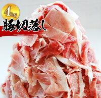 【ふるさと納税】国産豚切落し4kg