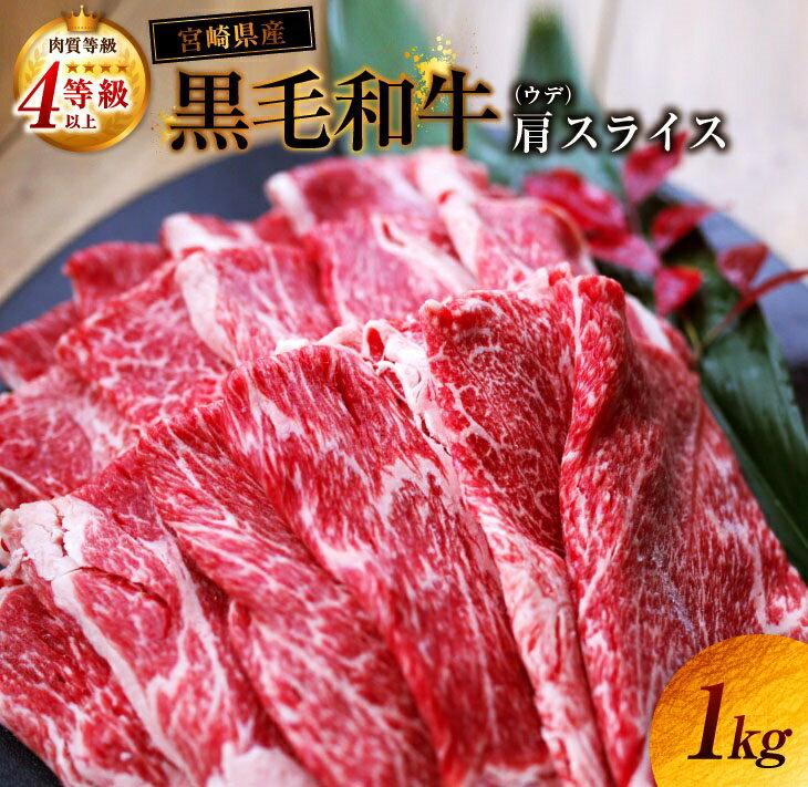 【ふるさと納税】宮崎県産黒毛和牛4等級以上肩(ウデ)スライス 1kg(500g×2パック)