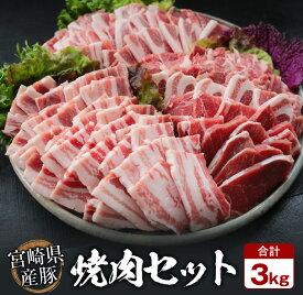 【ふるさと納税】豚焼肉バラエティーセット(バラ・ロース・肩ロース)合計3kg